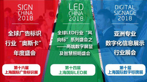 2018上海国际广告标识、LED及数字标牌展将于9月19日举办