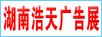 湖南浩天广告展