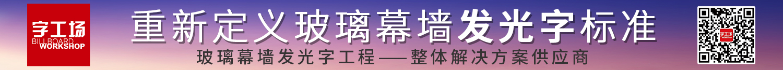 深圳字工场发光字工程有限公司