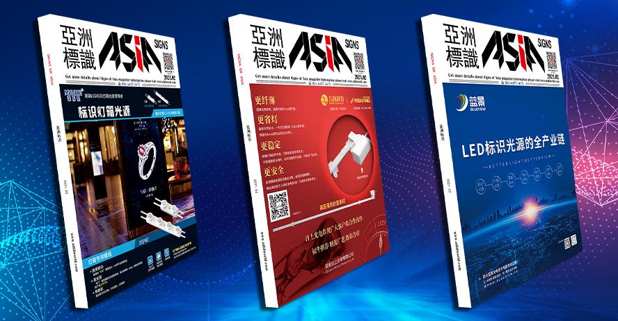 亚洲标识杂志