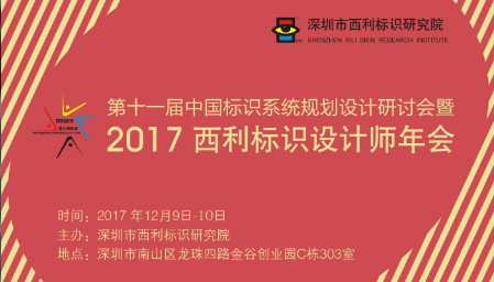 【活动预告】第十一届中国标识系统规划设计研讨会暨2017西利标识设计师年会即将召开