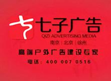 南京七子广告有限公司宣传片