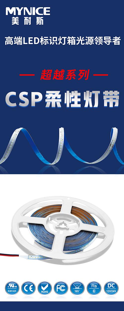 深圳市美耐斯光电有限公司