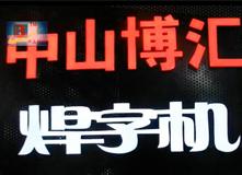 中山市博汇广告工艺制品有限公司激光焊字机七彩展板